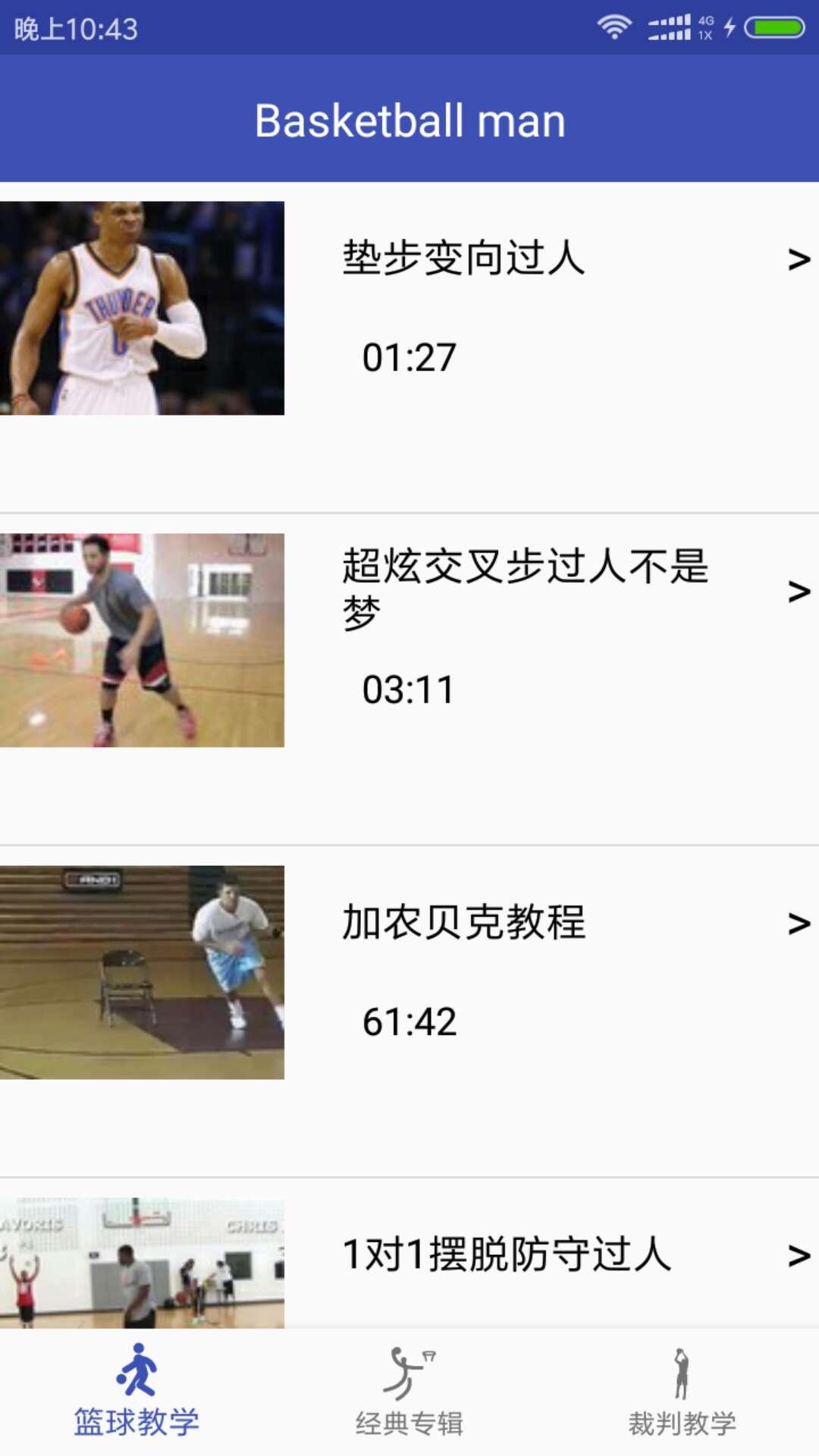 学打篮球 V1.0 安卓版截图1