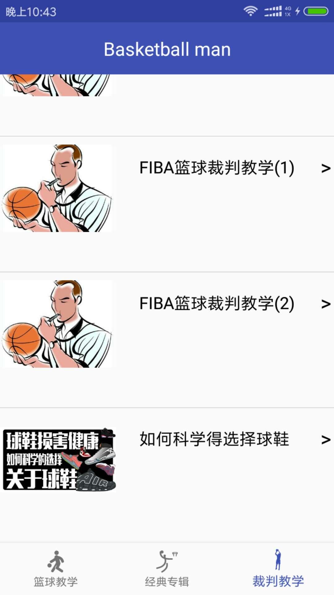 学打篮球 V1.0 安卓版截图2
