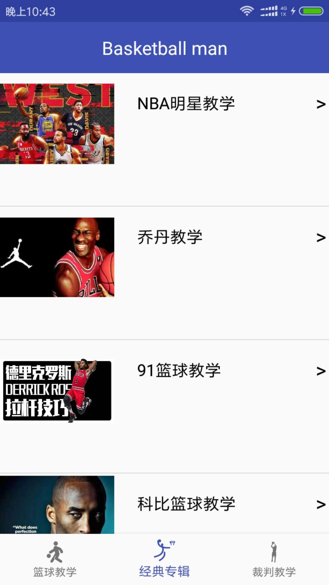学打篮球 V1.0 安卓版截图4
