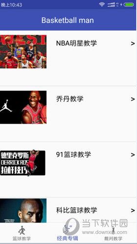 学打篮球APP