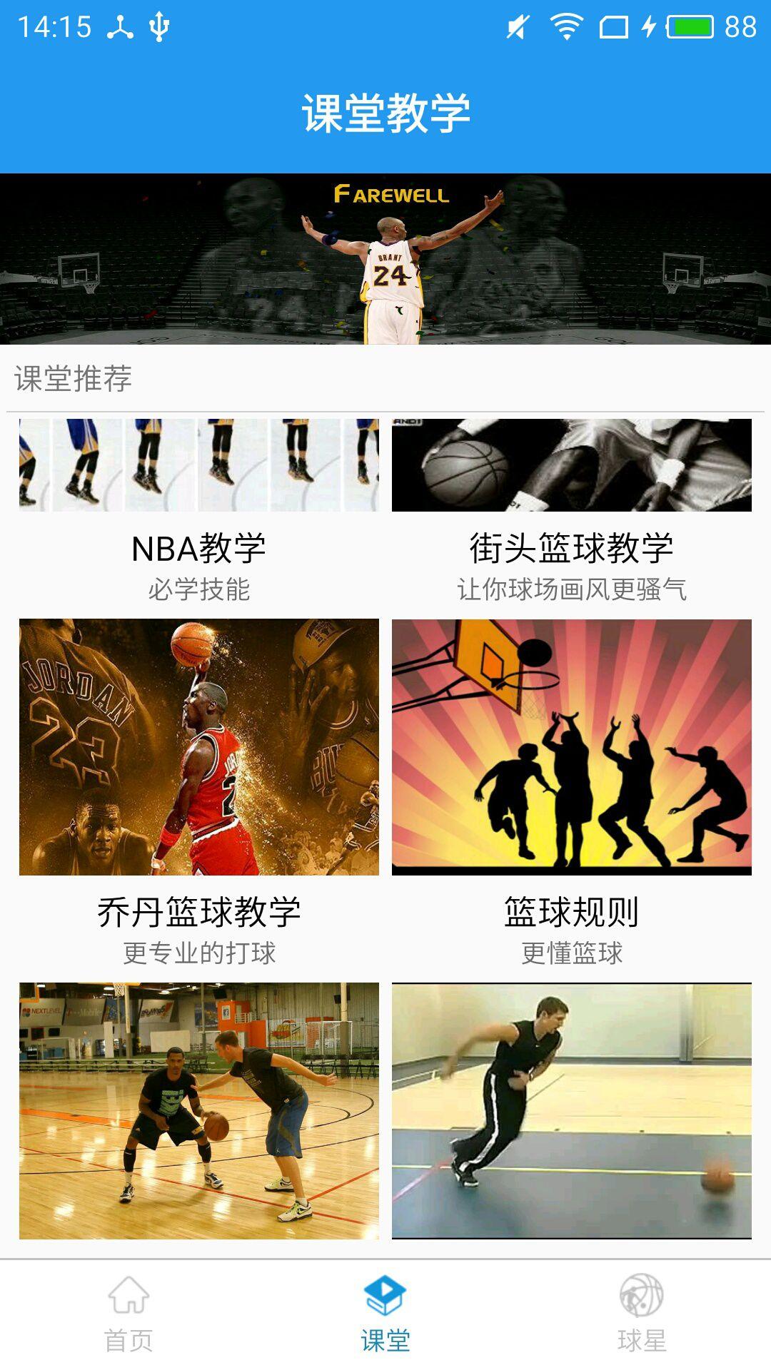 篮球教学大师 V3.6 安卓版截图2