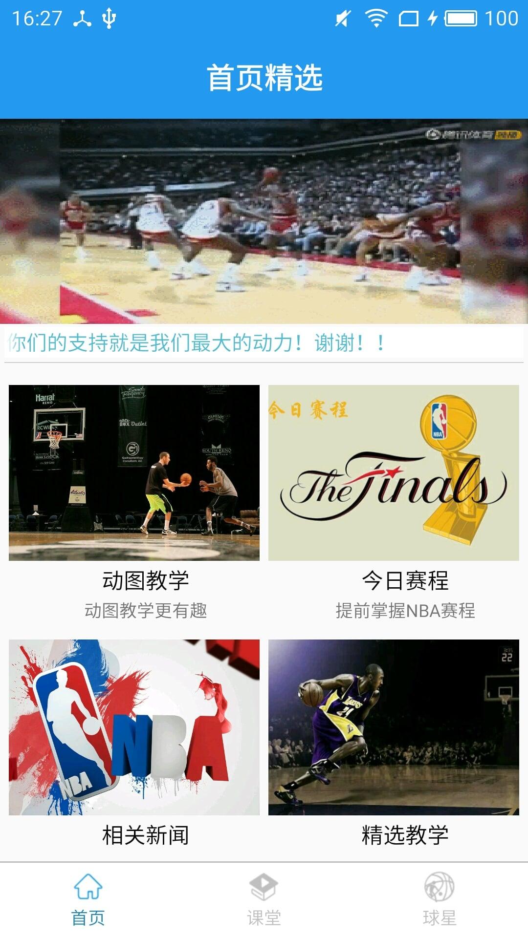 篮球教学大师 V3.6 安卓版截图1