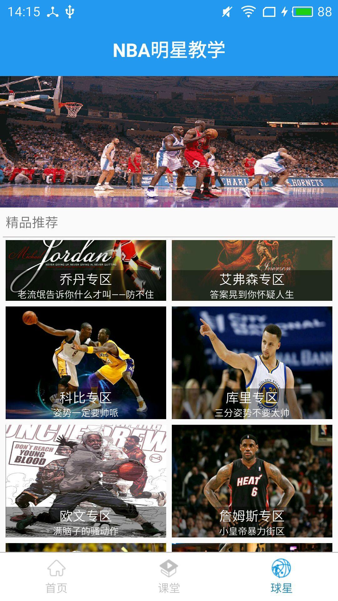 篮球教学大师 V3.6 安卓版截图3