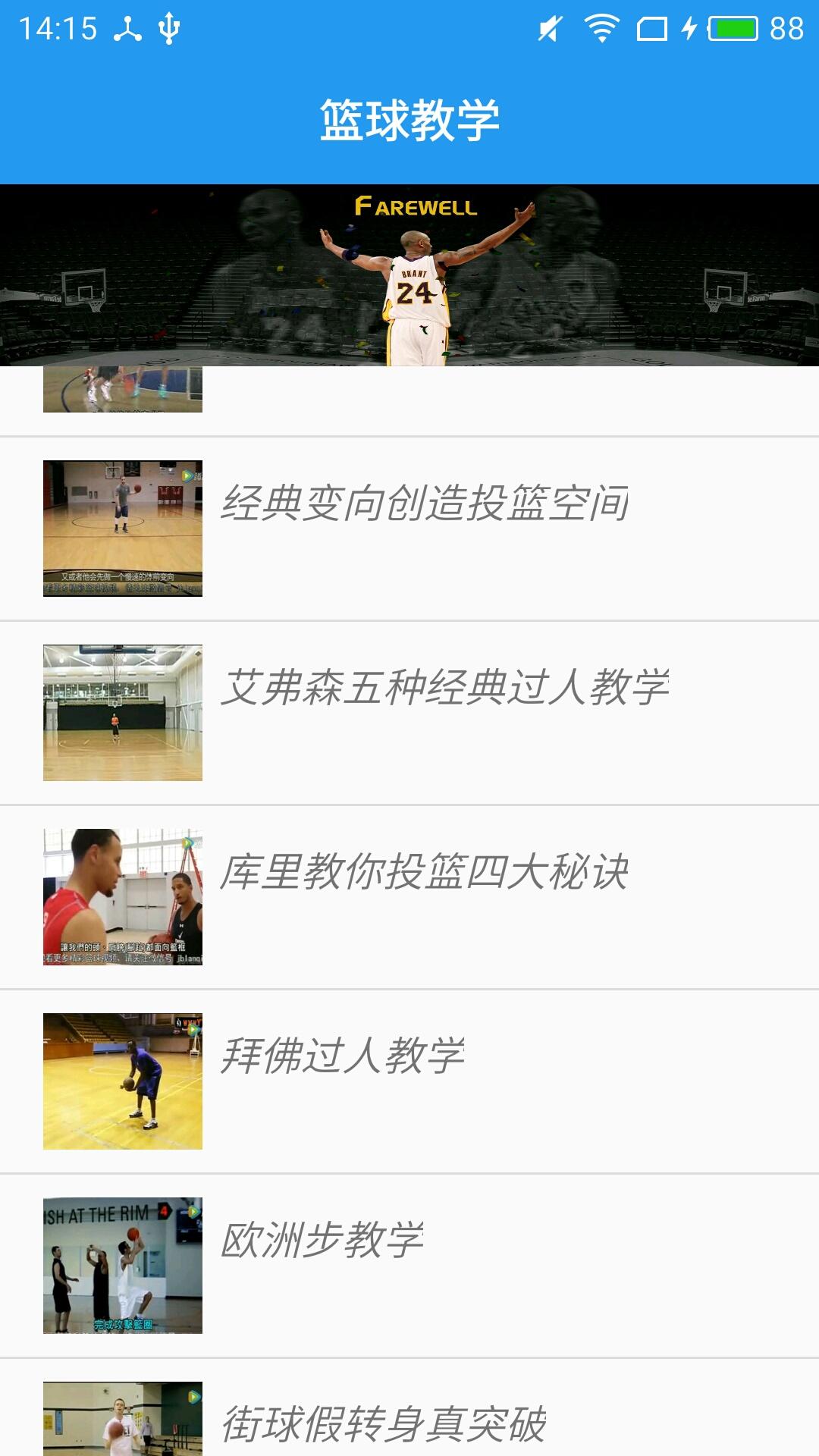 篮球教学大师 V3.6 安卓版截图4