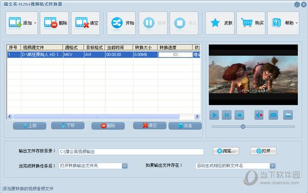 蒲公英H.264视频格式转换器