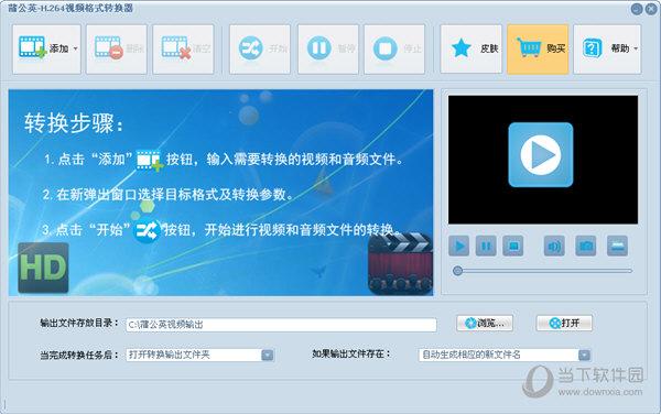 蒲公英H.264视频格式转换器下载