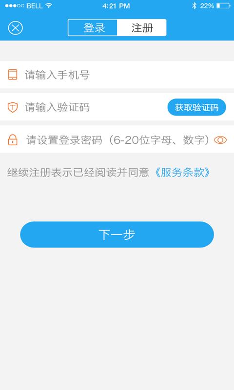 小智商城 V1.2.1 安卓版截图1