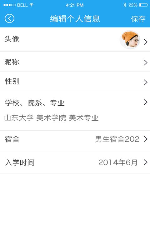 小智商城 V1.2.1 安卓版截图2