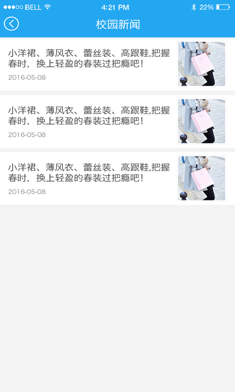 小智商城 V1.2.1 安卓版截图4