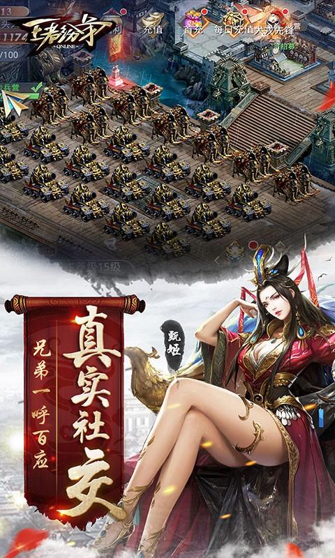 王者纷争 V1.1.606 安卓版截图5
