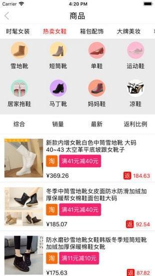 众享云店 V2.0 安卓版截图2
