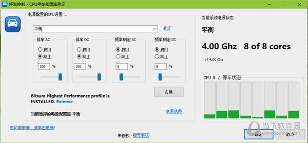 ParkControl中文版