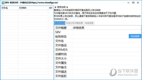 易语言开源SRV哈勃分析工具