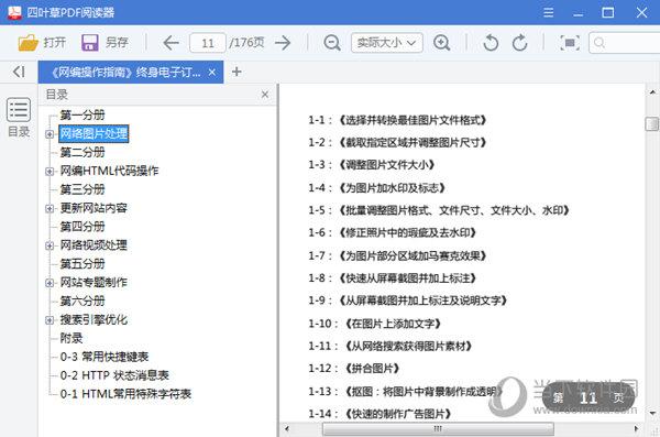 四叶草PDF阅读器