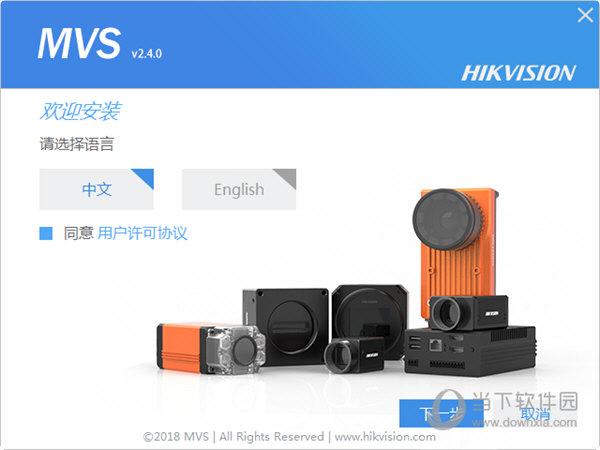 海康威视工业相机客户端MVS