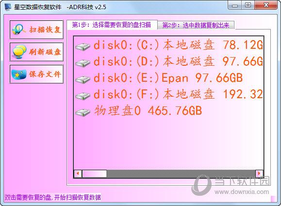 星空数据恢复软件