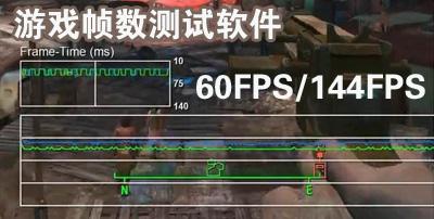 游戏帧数测试软件