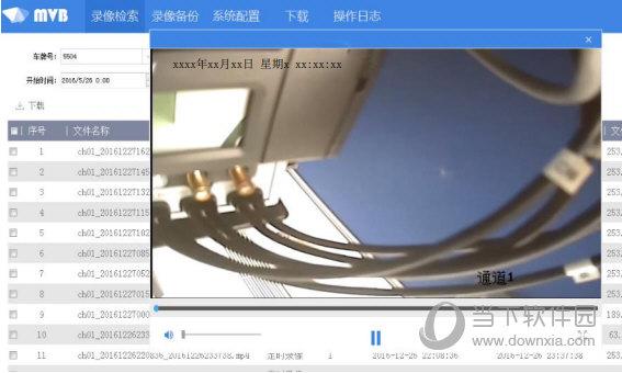 海康威视车载录像备份软件MVB