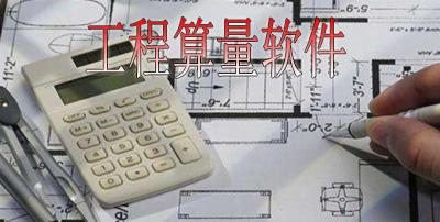 工程算量软件