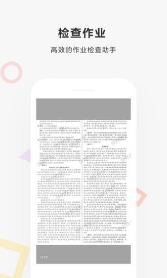 快对作业 V1.17.0 安卓版截图3