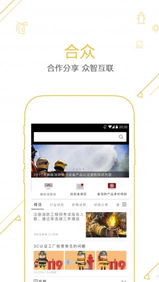 合众消防 V1.2.0 安卓版截图1