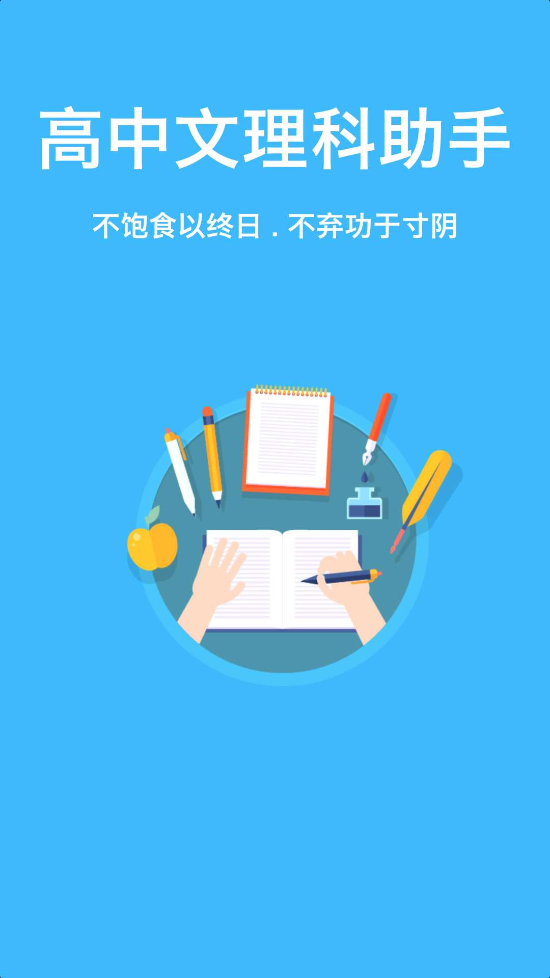 高中文理科助手 V30.0 安卓版截图4
