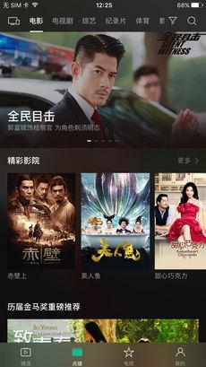 八闽视频 V1.4.4 安卓版截图2