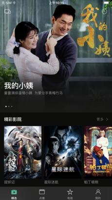 八闽视频 V1.4.4 安卓版截图3