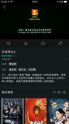 八闽视频 V1.4.4 安卓版截图1