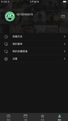 八闽视频 V1.4.4 安卓版截图4