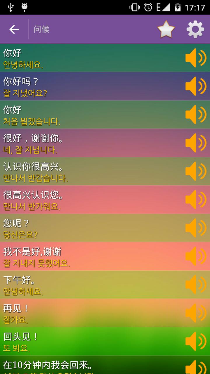 学韩语 V8.5.0 安卓版截图1