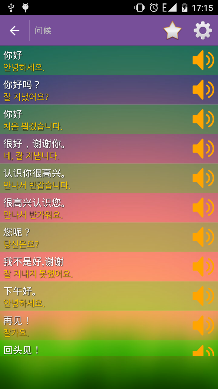 学韩语 V8.5.0 安卓版截图2