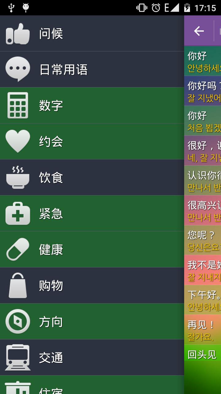 学韩语 V8.5.0 安卓版截图3