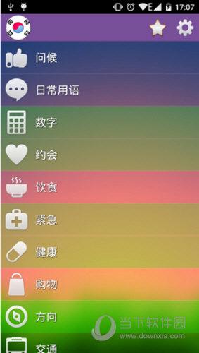 学韩语app