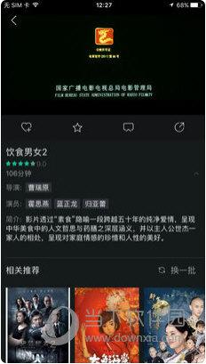 八闽视频苹果版