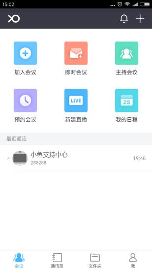 小鱼易连 V2.21.0 安卓版截图1