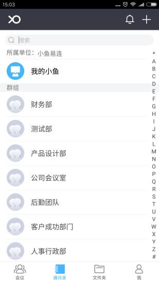 小鱼易连 V2.21.0 安卓版截图2