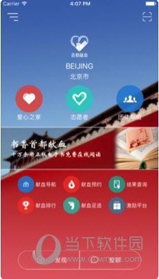 首都献血App