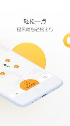 橙风单车 V4.0.80 安卓版截图3