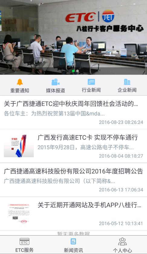 八桂行 V3.4.0 安卓版截图1