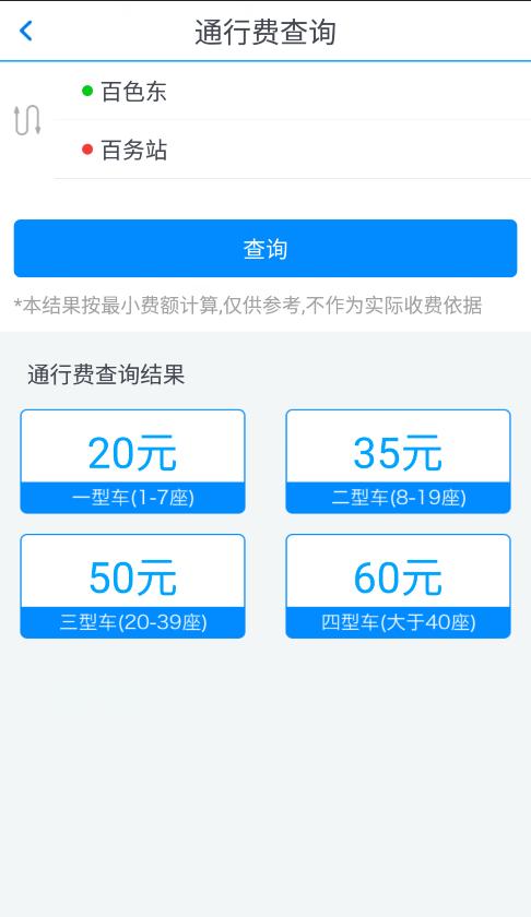 八桂行 V3.4.0 安卓版截图3