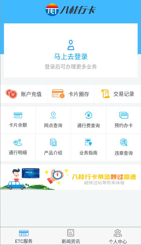 八桂行 V3.4.0 安卓版截图4