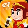 悟空识字 V2.15.7 苹果版