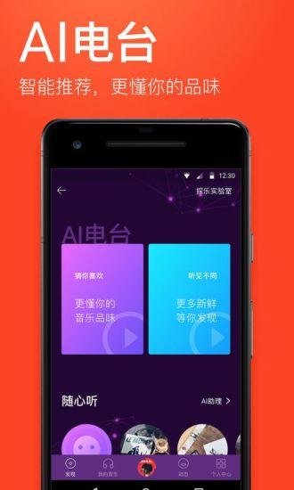 虾米音乐 V7.0.6 安卓版截图3