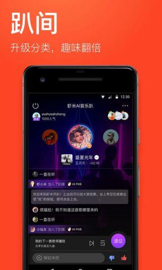 虾米音乐 V7.0.6 安卓版截图4
