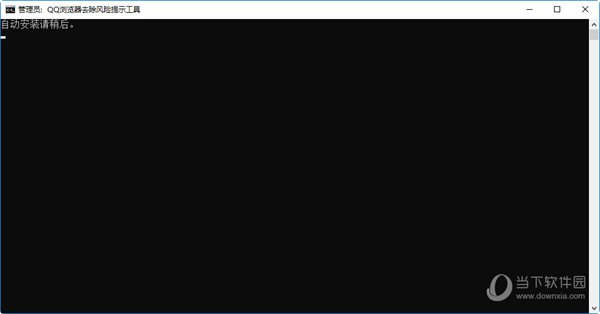 qq浏览器去风险提示工具