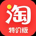 淘宝特价版 V3.5.0 iPhone版