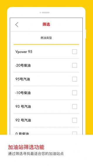 壳牌 V1.3.2 安卓版截图3