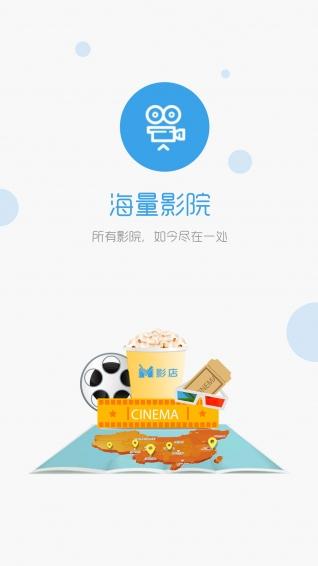 影店 V2.5.6 安卓版截图3