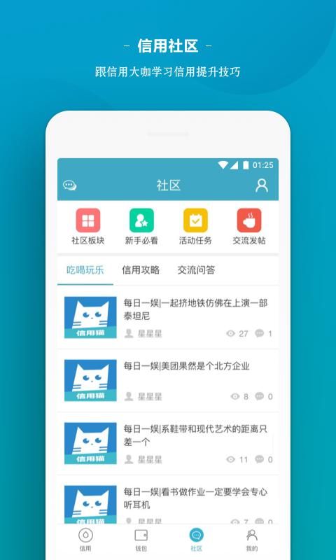信用猫 V1.6.0 安卓版截图1